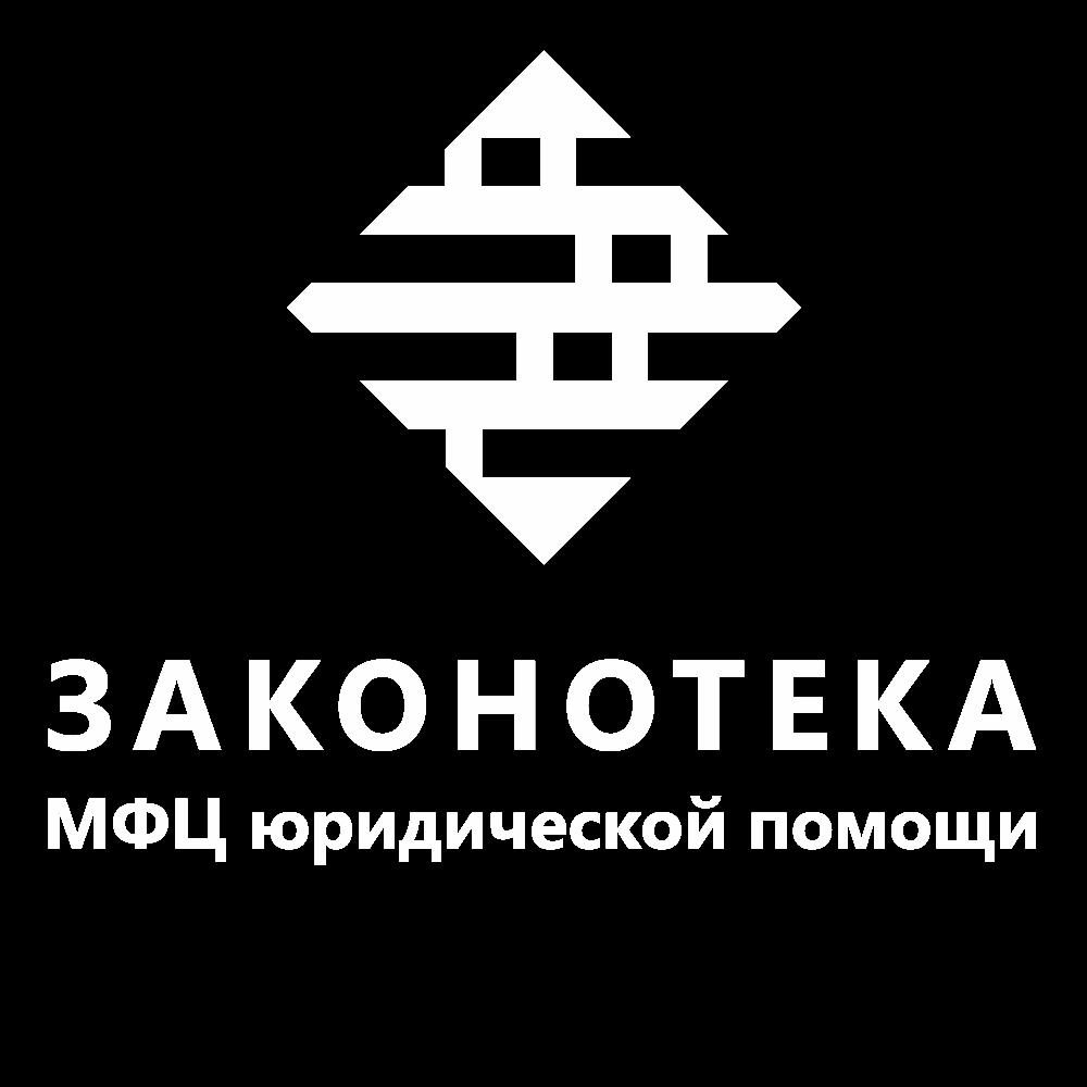 лого юридическая фирма Законотека